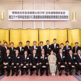 京友会60周年