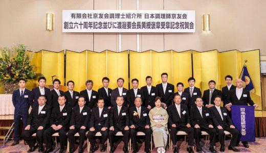 創立60周年記念 並びに 渡邉 要 黄綬褒章受章祝賀会 2019/09/01